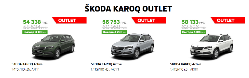 ŠKODA OUTLET